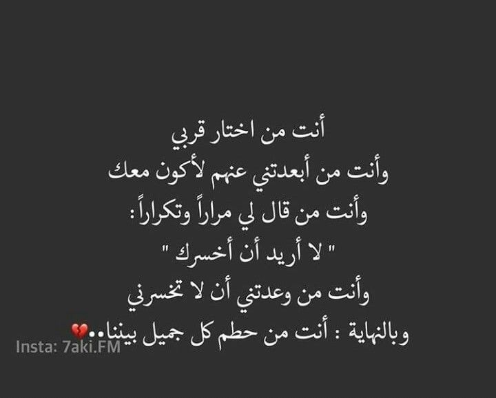 Pin By Asia Abdallah On Arabic Quotes Words Quotes Love Husband Quotes Husband Quotes