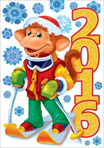 Днем рождения, с новым годом обезьяны открытки
