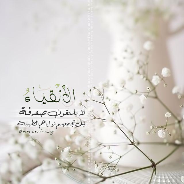 الل هم أرزقنا الصحبة الصالحة الناصحة التي تأخذ بأيدينا للجنة مساء الخير تصاميم اسلامية Place Card Holders Place Cards Cards