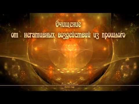 ОЧИЩЕНИЕ ОТ НЕГАТИВНЫХ ВОЗДЕЙСТВИЙ ИЗ ПРОШЛОГО Изохронные ритмы