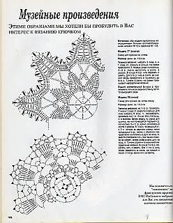 snowflakes crochet 234 schema