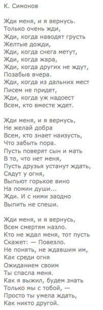 К. Симонов.