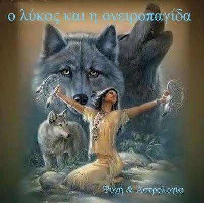 """Ψυχή και Αστρολογία   """"Psychology & Astrology"""": *Ο λύκος, και η σχέση του με την Ονειροπαγίδα*"""
