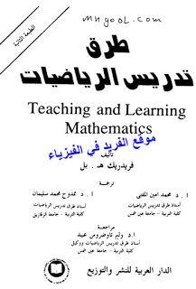 كتاب طرق تدريس الرياضيات