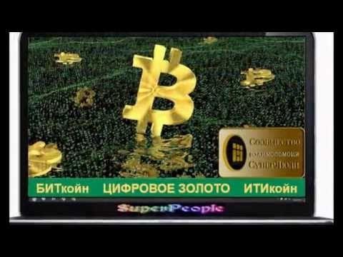 Начинайте изучать что такое КРИПТОВАЛЮТА, иначе никто не спасет ваши кровно заработанные от инфляции, девальва́ции и от налогов. Посмотрите сколько людей по всему миру уже пользуются криптовалютой и зарабатывают с ней: https://blockchain.info/ Ролик о Биткойне: http://youtu.be/64fYaors_8A Сообщество #SPPL Регистрации по ссылке: http://ru.super-ppl.com/?i=119  Суперлюди ITIcoin.