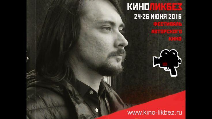 КИНОЛИКБЕЗ 2016 (кинофестиваль)