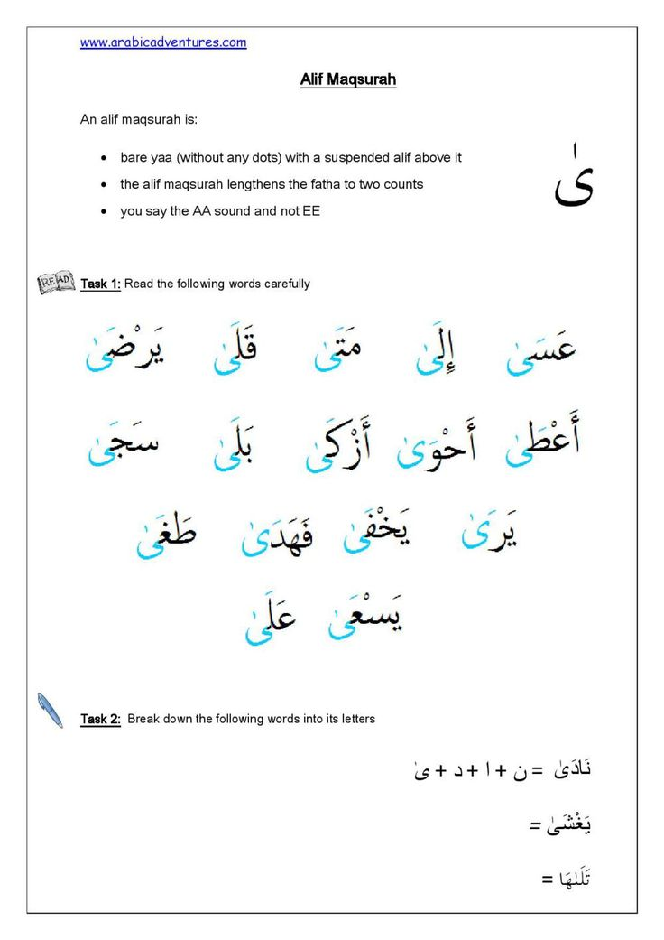 Alif maqsurah-page-001