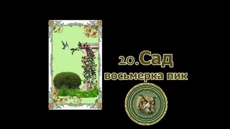 Значение карты Ленорман: Сад