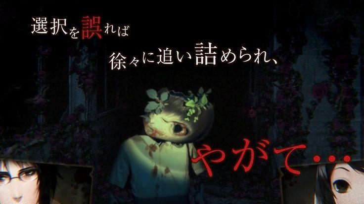 PS Vita『死印』第2弾PV
