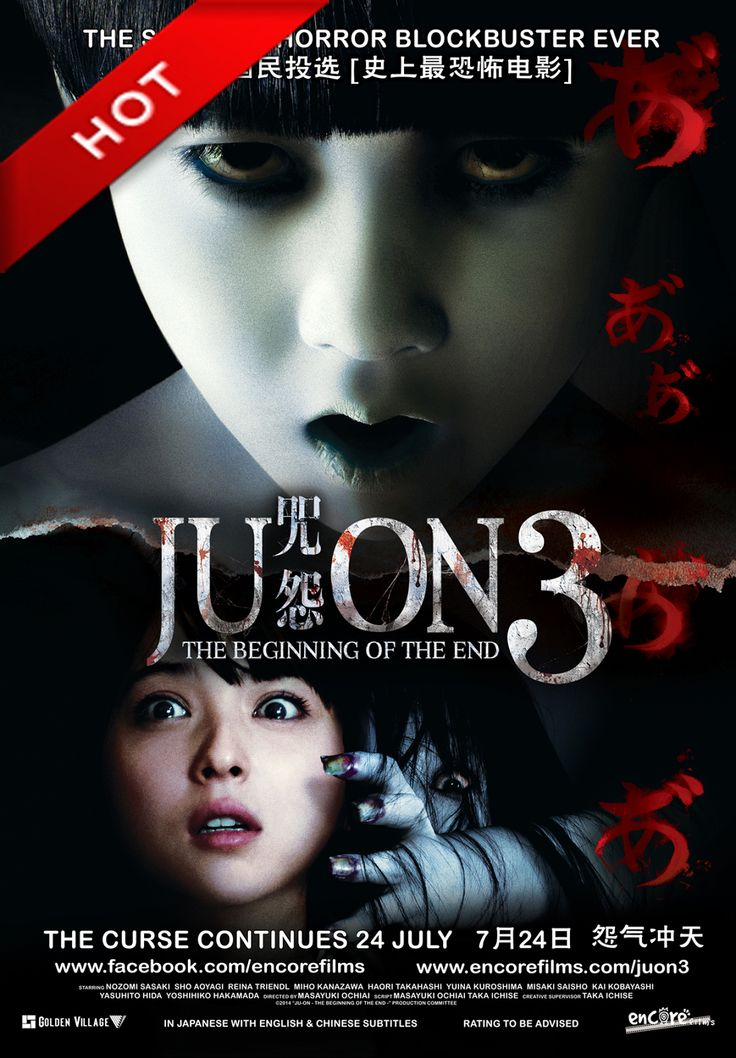 ju-on full movie eng sub  film