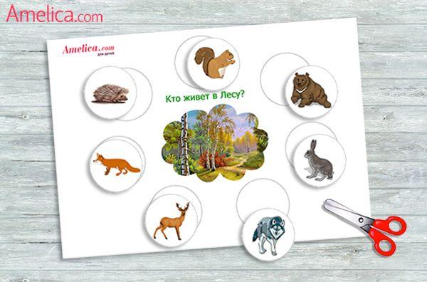 """Развивающая игра про животных своими руками - лото """"Кто где живет"""" для детей 2,3,4,5,6 лет, скачать бесплатно, распечатать"""