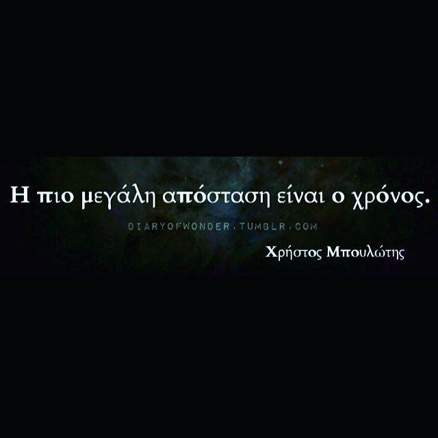 Η πιό μεγάλη απόσταση ✨ #greekquotes #greekpost