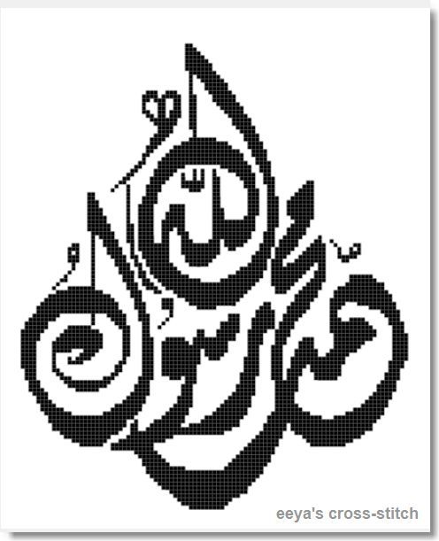 EEYA'S CROSS-STITCH: SHAHADA
