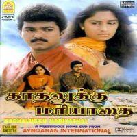 Ennai Thalaata Varuvaalo Song Lyrics From Kadhalukku Mariyadhai | Music: Ilaiyaraaja | Singers: Hariharan, Pavatharani | Lyrics: - | Ennai Thaalaatta Varuvaalo