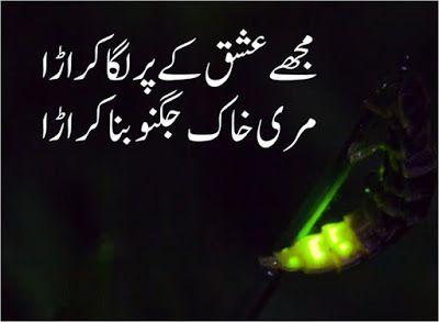 Shayari Urdu Images: Latest urdu poetry images download 2016