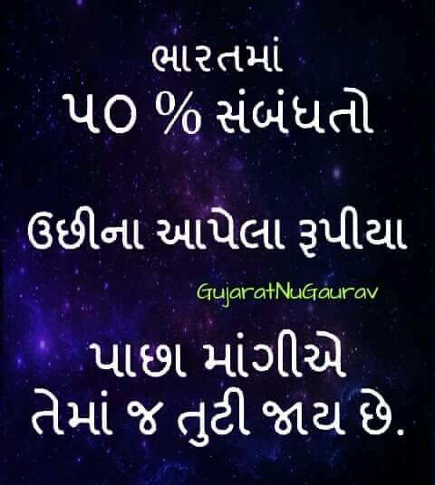Gujarati Love Quotes In Gujarati Fonts: 17 Best Images About Gujarti On Pinterest