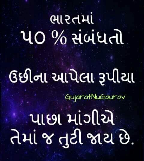Gujarati eBooks