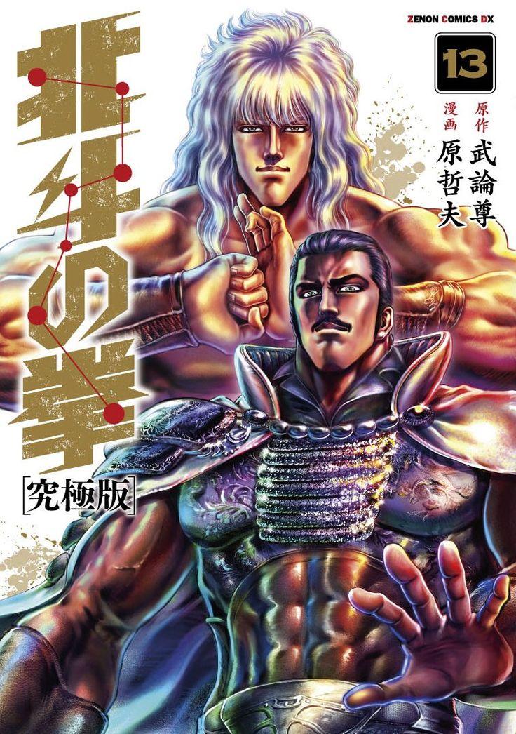 Hokuto no Ken Ultimate Edition Vol.13