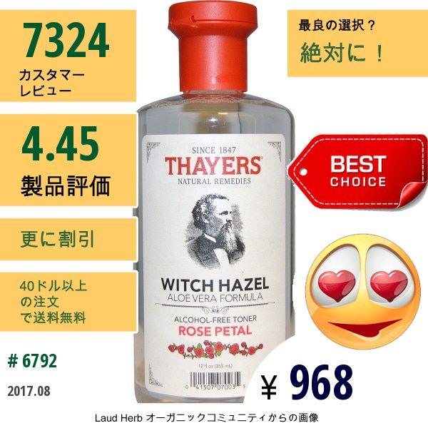 Thayers #Thayers #Beauty #フェイシャルケア #フェイシャルトナー #肌の健康 #ウィッチヘーゼルアメリカマンサク