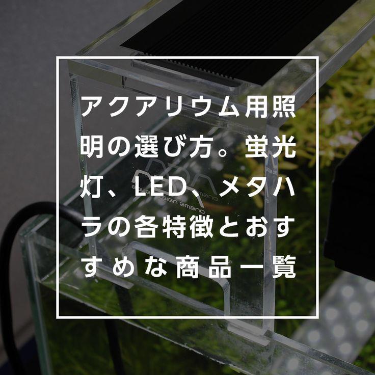 アクアリウム(水草・熱帯魚水槽)用照明の選び方。蛍光灯、LED、メタハラの各特徴とおすすめな商品一覧