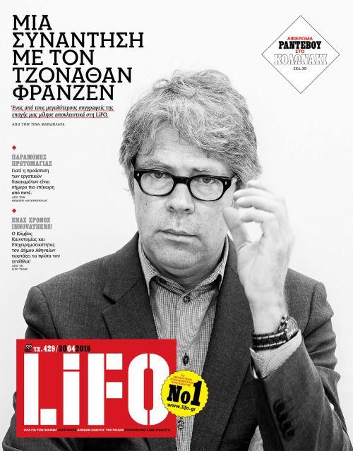 Το νέο τεύχος της @lifomag κυκλοφορεί με εξώφυλλο τον συγγραφέα Jonathan Franzen και αποκλειστική συνέντευξη στην Τίνα Μανδηλαρά! Μη το χάσετε!