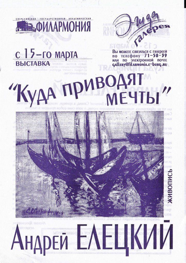 """15 марта 2002   Галерея """"Эгида"""" в здании Свердловской государственной филармонии открывает выставку А. Елецкого""""Куда приводят мечты"""""""