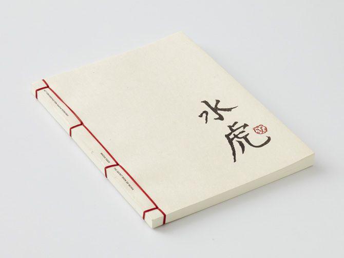 Water tiger: the secret book of wuxia – Wang Zhi Hong