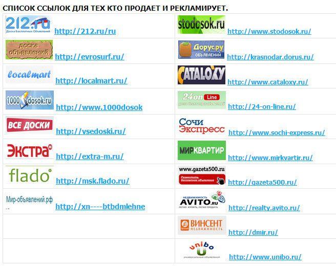 НЕДВИЖИМОСТЬ СОЧИ.: ДОСКИ ОБЪЯВЛЕНИЙ.  Для тех, кто продает и покупает, каталог бесплатных досок объявлений. Заходите и пользуйтесь:  http://sanechka-11.blogspot.ru/2014/10/blog-post.html