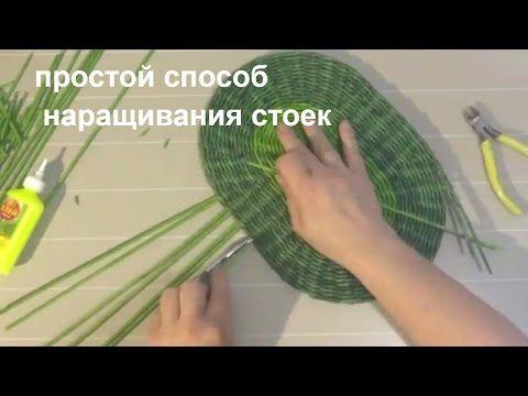 Простой способ наращивания стоек при плетении из бумажных трубочек | oblacco