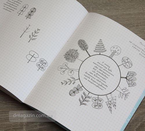 Doodle Book Дудли, скетчі, зентагли (пейсли) - купить в Киеве, Харькове, Днепропетровске, Одессе, Львове, Запорожье - Д.Магазин
