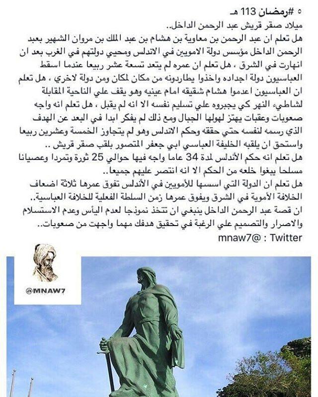 رمضان هـ ميلاد صقر قريش عبد الرحمن الداخل مؤسس الدولة الأموية في الأندلس بعد ان انهارت في الشرق Memes Insta Ecards