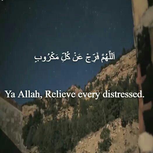 Ya Allah ♥ يالله