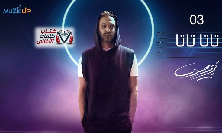 كلمات اغنية تاتا تاتا كريم محسن Neon Signs Concert Lol
