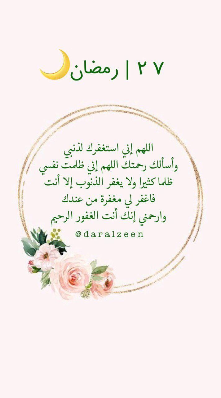 اللهم آمين Ramadan Quotes Ramadan Mubarak Wallpapers Ramadan Photos