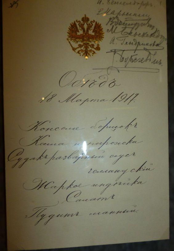 А вот меню обеда от 8 марта 1917 г.