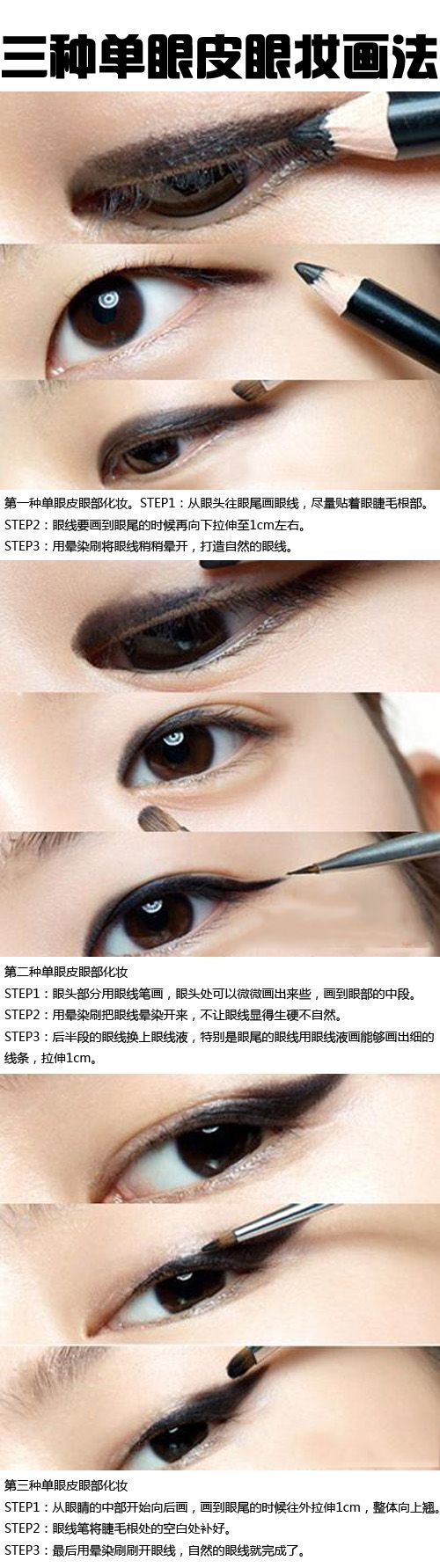 3 Different Ways To To Apply Eyeliner For Single Eyelid  ĸ�种单眼皮眼妆 · Korean  Makeupasian