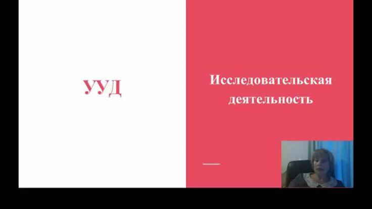 Петрова О.Г. Лекция 1. Учебно-исследовательская деятельность