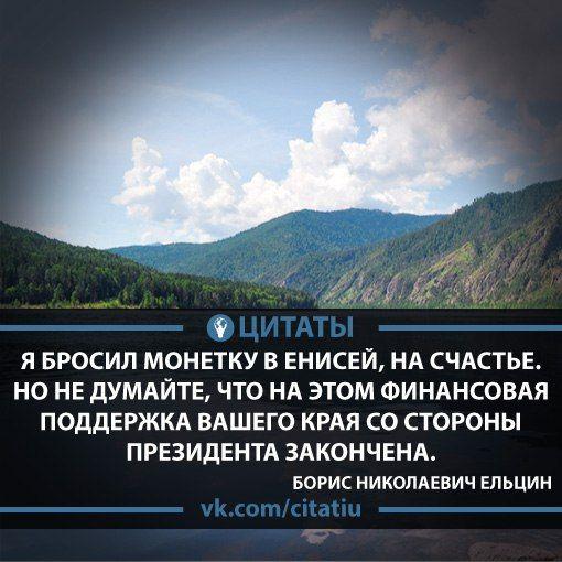 Борис Николаевич Ельцин — советский и российский политик, первый Президент РФ с 1991 по 1999 годы.   цитаты статусы афоризмы мысли фразы президент финансовая поддержка Борис Николаевич Ельцин