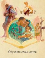 Библейские истории для совместного чтения родителей и детей. Эти рассказы помогут детям извлечь уроки из жизни библейских персонажей.