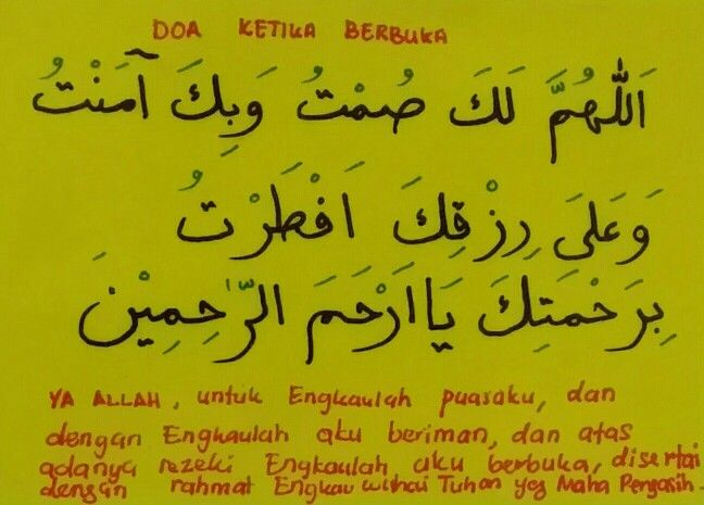 Doa ketika berbuka puasa