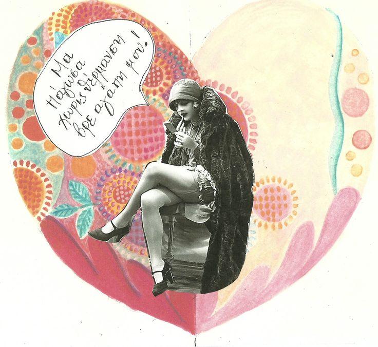 χιουμορ-κριση-ερωτας