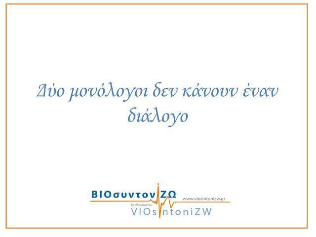 ΒΙΟσυντονίΖΩ - VIOsintoniZW : Δύο μονόλογοι δεν κάνουν έναν διάλογο