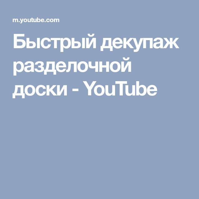 Быстрый декупаж разделочной доски - YouTube
