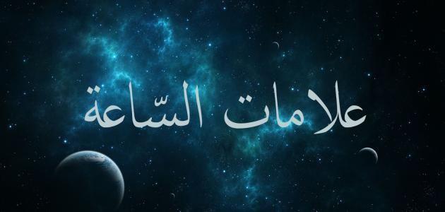 علامات الساعة الصغرى وشرحها بالتفصيل Neon Signs Calligraphy Arabic Calligraphy