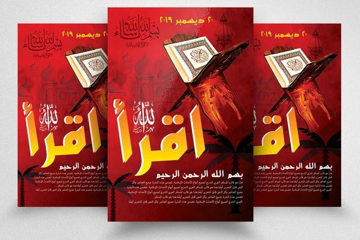 ماهي الانفال وسبب نزولها وما هي الأسماء الأخرى لسورة الأنفال Arabic Calligraphy Calligraphy