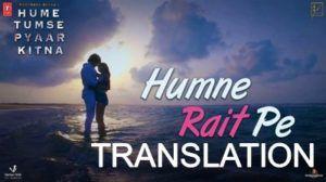 Humne Rait Pe Lyrics (with Translation) | Tony Kakkar Lyrics for