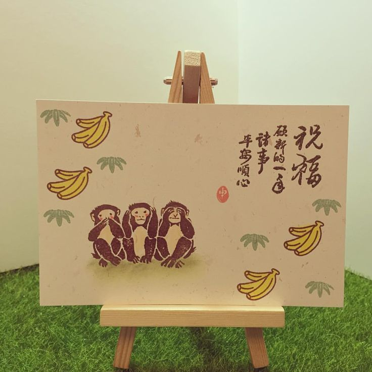 Greeting card for the year of the Monkey, using stamps from Japan and Taiwan. I especially love the three monkeys stamp with the origin from the Confucian teaching, 非禮勿視、非禮勿言、非禮勿聽 Thanks for sharing the same traditions in these three places~ #kodomonokao #賀年卡 #yearofmonkey2016 #cardmaking #micia  handmade by Jodie Hui~Feb 2016~