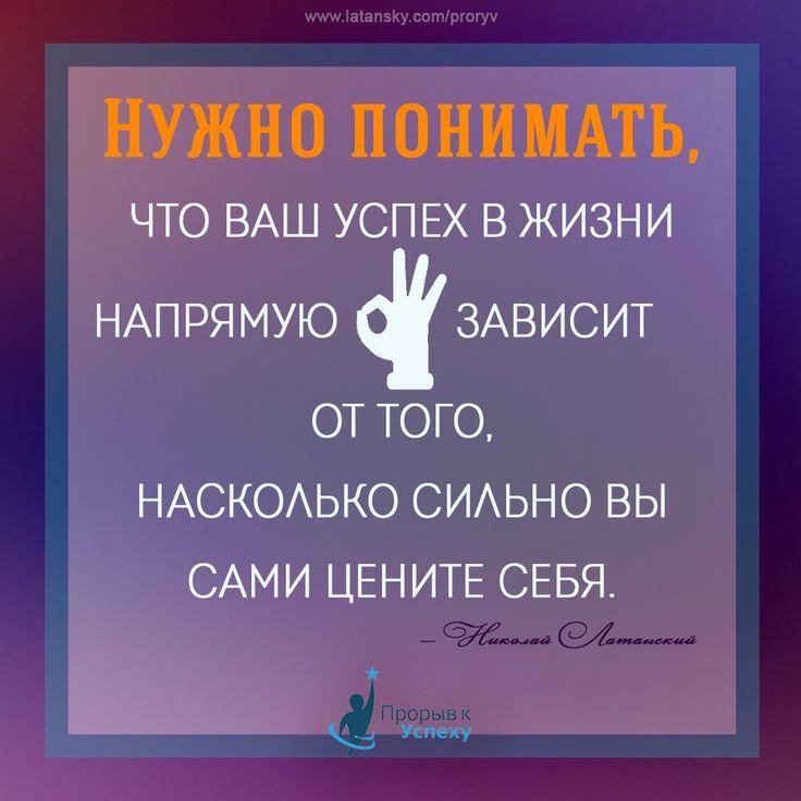 «Нужно понимать, что ваш успех в жизни напрямую зависит от того, насколько сильно вы сами цените себя» — Николай Латанский