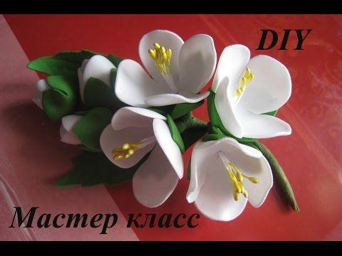 Цветы из фоамирана - веточка жасмина/How to make Foam Flower sprig of jasmine - YouTube