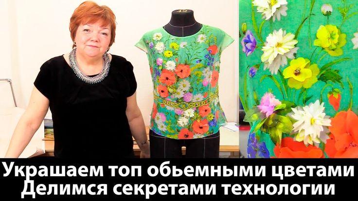 Украшаем топ объемными цветами Делимся секретами технологии От кутюр за ...